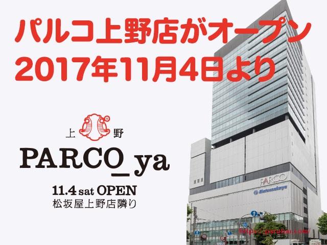 parco-ueno-open_01
