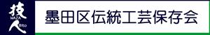 sumidaku_hozonkai_m